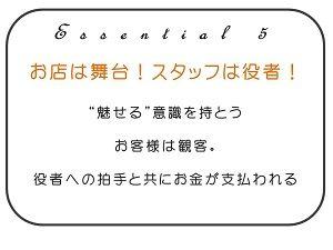 エッセンシャル5-2