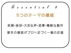エッセンシャル5-4