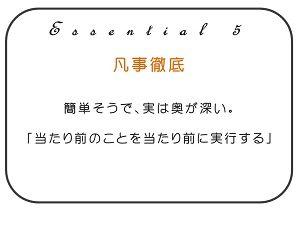 エッセンシャル5-5